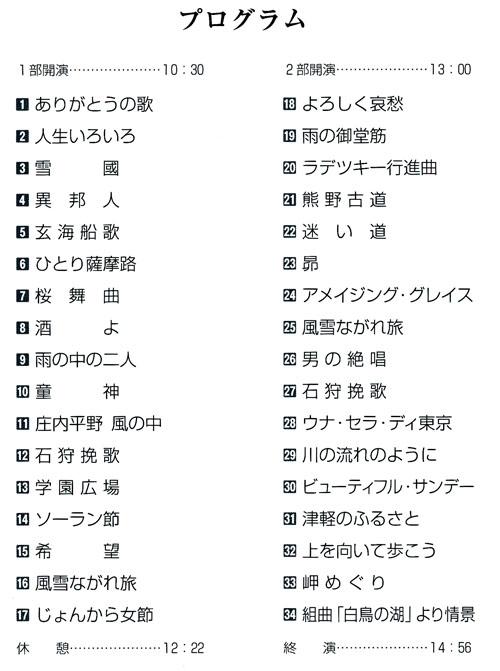 琴伝流大正琴第28回西日本大会プログラム