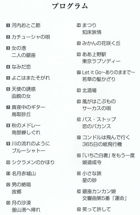 琴伝流大正琴第24回北海道演奏会プログラム