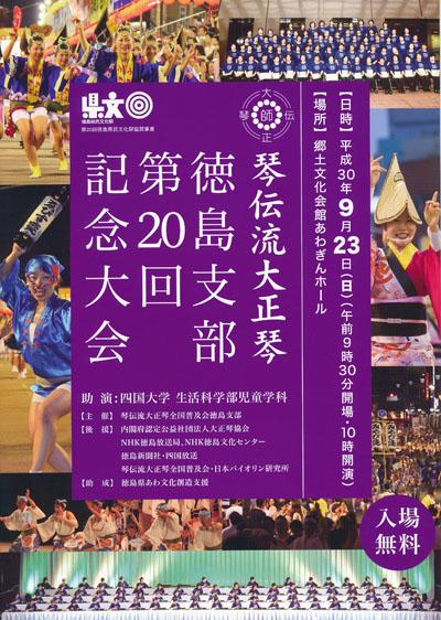 琴伝流大正琴第20回徳島県大会プログラム表紙