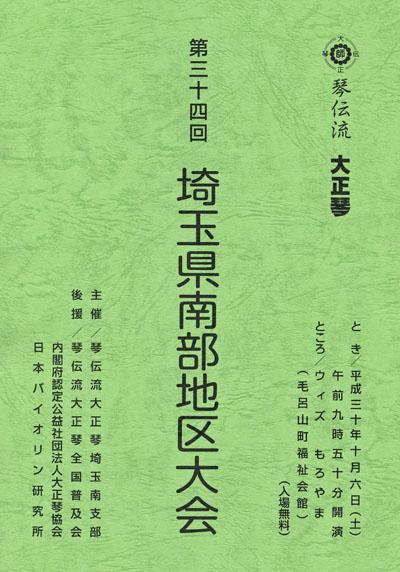 琴伝流大正琴第34回埼玉県南部地区大会プログラム表紙