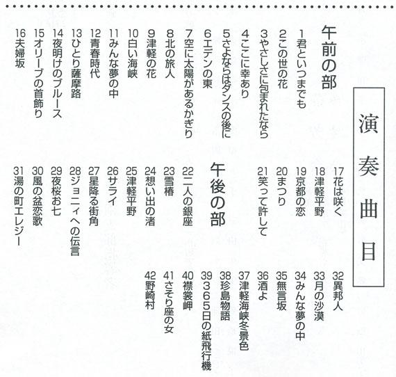琴伝流大正琴第34回埼玉県南部地区大会プログラム
