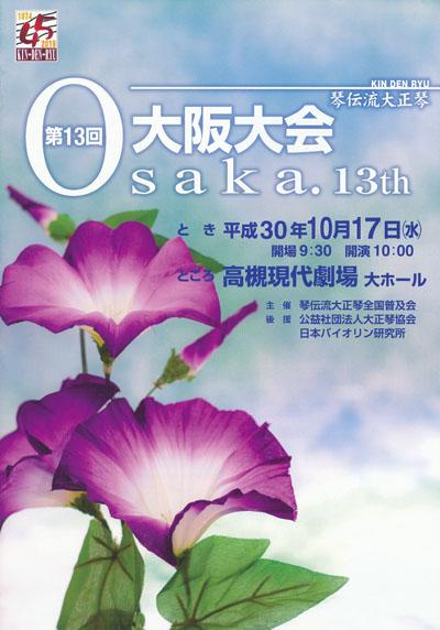琴伝流大正琴第13回大阪大会プログラム表紙