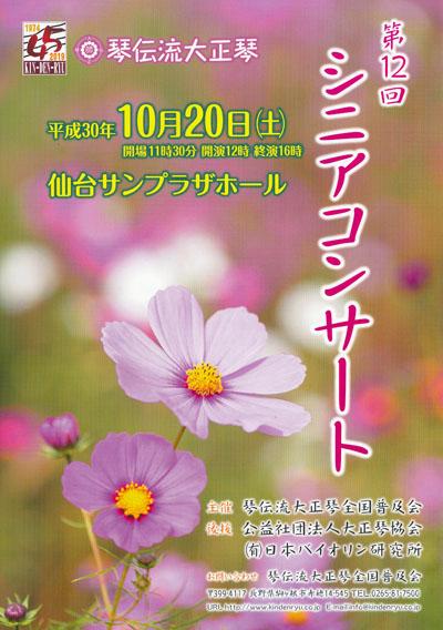 第12回琴伝流シニアコンサートプログラム表紙