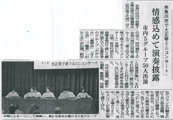 新潟県・坂井先生H30