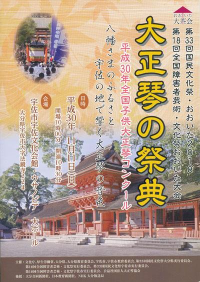 第33回国民文化祭「大正琴の祭典」プログラム表紙