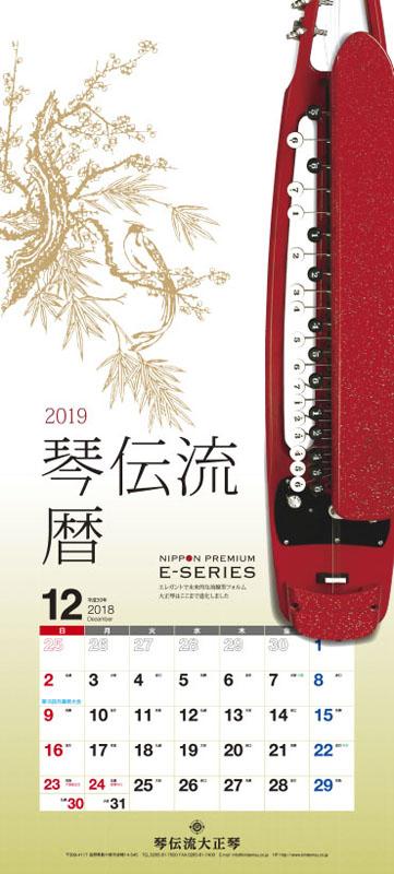2019琴伝流大正琴カレンダー