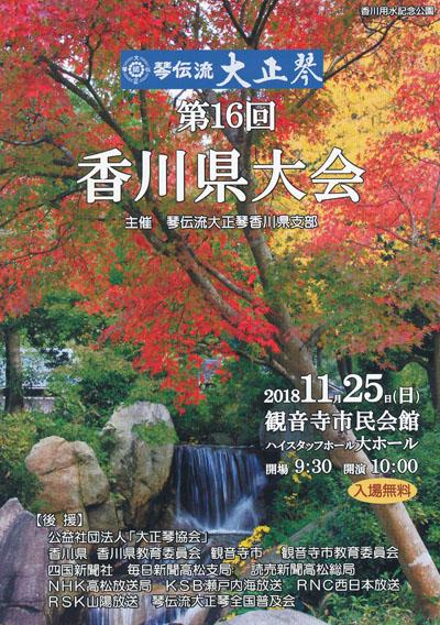 琴伝流大正琴第16回香川県大会プログラム表紙