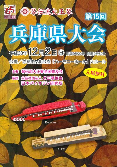 琴伝流大正琴第15回兵庫県大会プログラム表紙