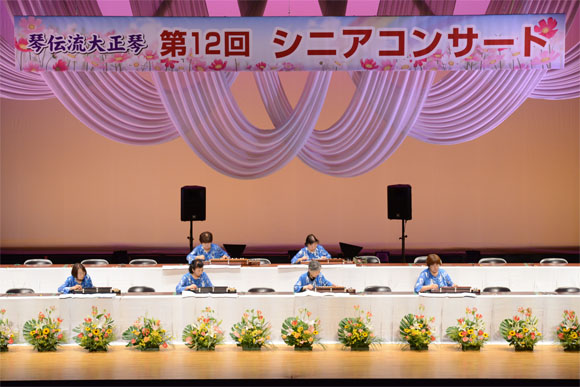 第12回琴伝流シニアコンサート1