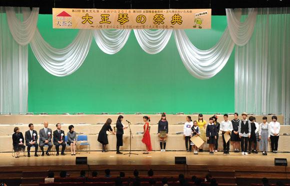 第33回国民文化祭「大正琴の祭典」2
