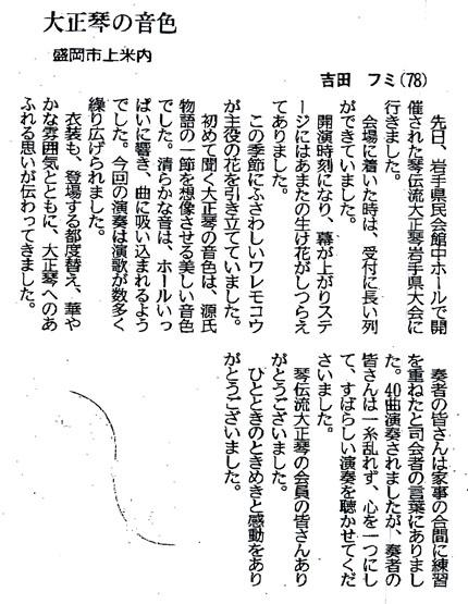 岩手県・佐々木先生H30