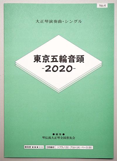 「東京五輪音頭2020」ピース