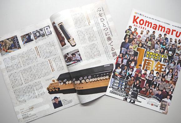 「Komamaru」1月号