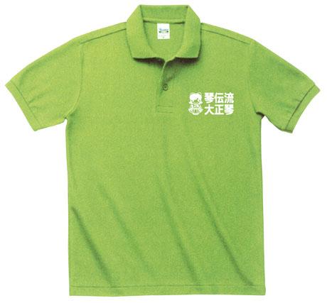全国大会合同グループポロシャツ34回(訂正)