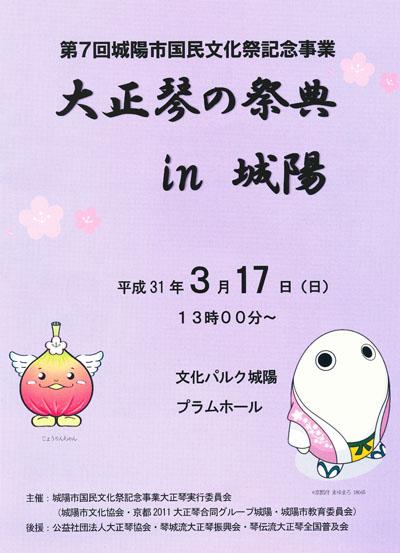 第7回大正琴の祭典in城陽プログラム表紙