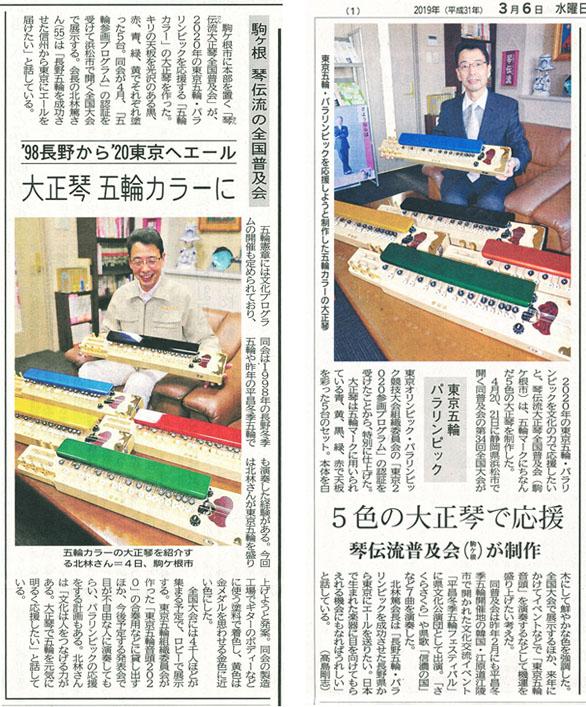 5色大正琴(信濃毎日新聞H31.3.5、長野日報H31.3.6)