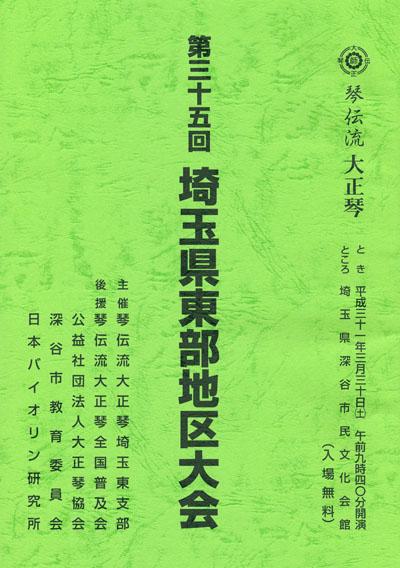 琴伝流大正琴第35回埼玉東部地区大会プログラム表紙