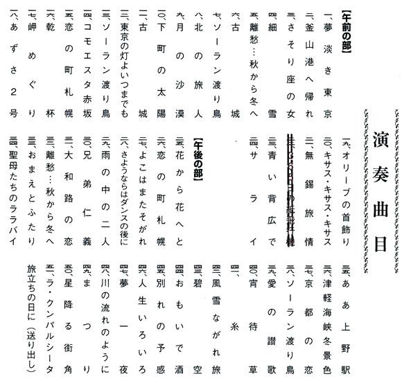 琴伝流大正琴第35回埼玉東部地区大会プログラム