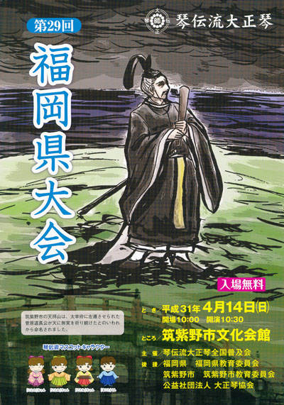 琴伝流大正琴第29回福岡県大会プログラム表紙
