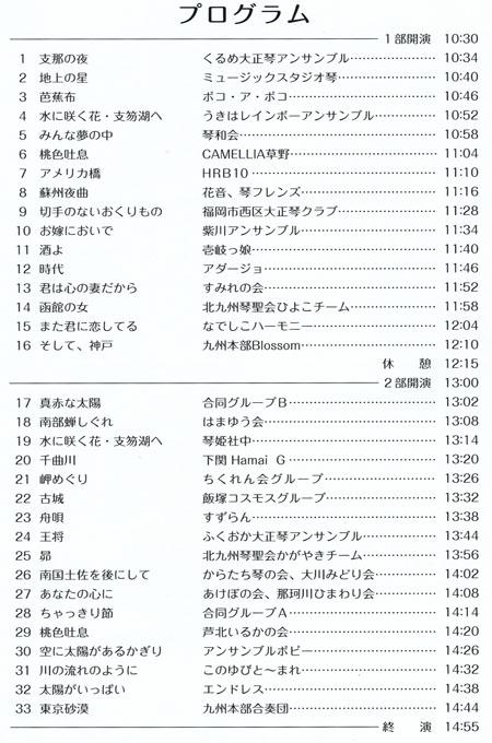 琴伝流大正琴第29回福岡県大会プログラム
