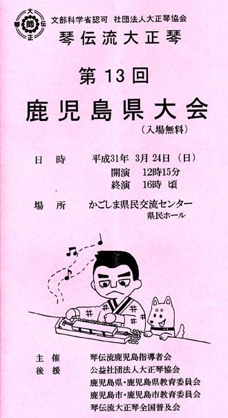 琴伝流大正琴第13回鹿児島県大会プログラム表紙