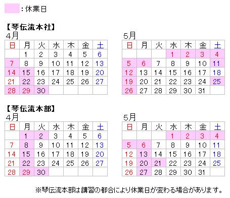 2019年4-5月カレンダー
