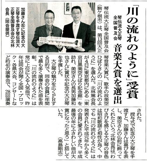 大正琴音楽大賞(長野日報H31.2.6)