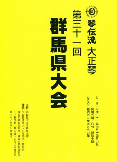 琴伝流大正琴第31回群馬県大会プログラム表紙