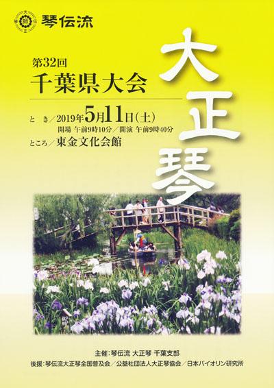 琴伝流大正琴第32回千葉県大会プログラム表紙