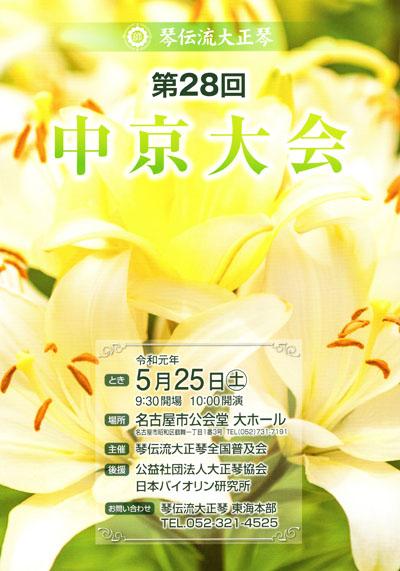 琴伝流大正琴第28回中京大会プログラム表紙