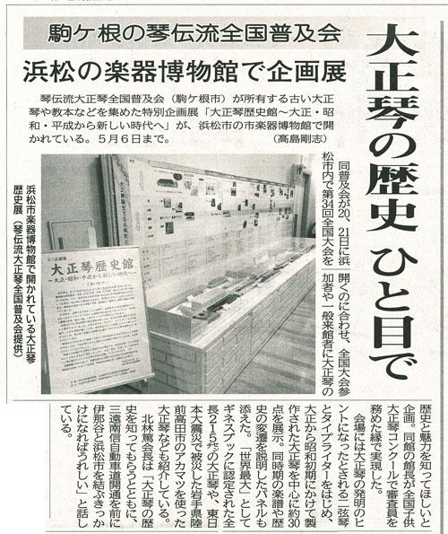浜松市楽器博物館大正琴展(長野日報H31.4.5)