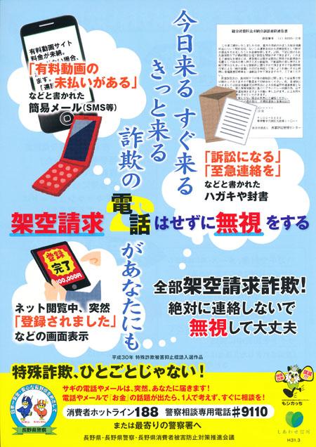 特殊詐欺防止啓発チラシ1