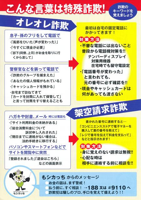 特殊詐欺防止啓発チラシ2
