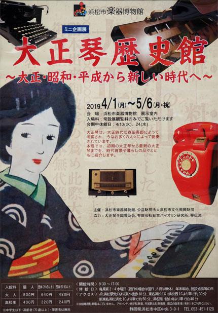 浜松市楽器博物館ポスター