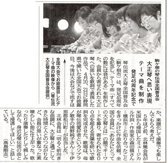 琴伝流テーマ曲(長野日報R5.5.4)