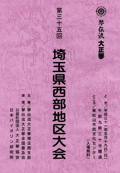 琴伝流大正琴第35回埼玉県西部地区大会プログラム表紙