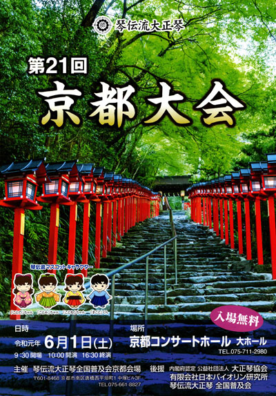 琴伝流大正琴第21回京都大会プログラム表紙