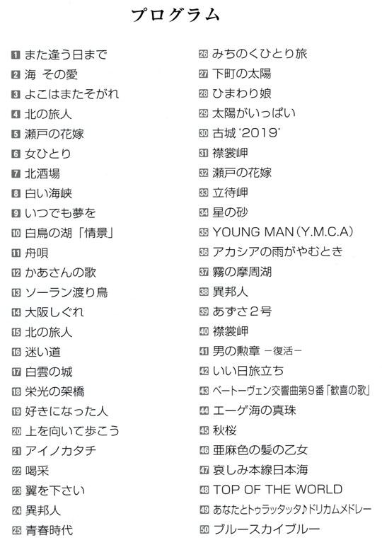 琴伝流大正琴第21回京都大会プログラム