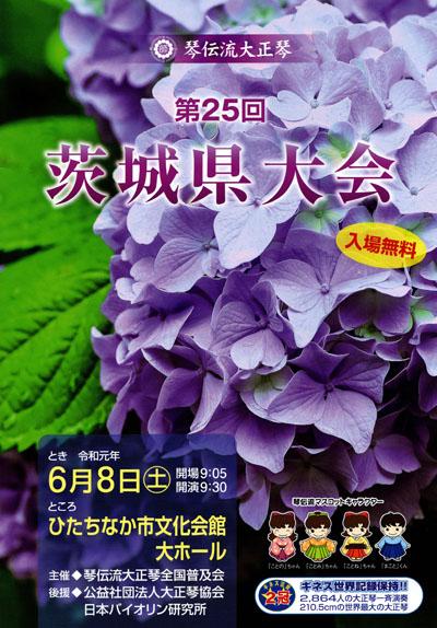琴伝流大正琴第25回茨城県大会プログラム表紙