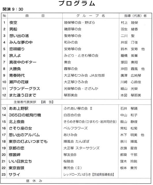琴伝流大正琴第25回茨城県大会プログラム1