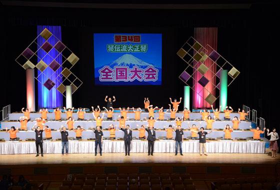 琴伝流大正琴第34回全国大会12