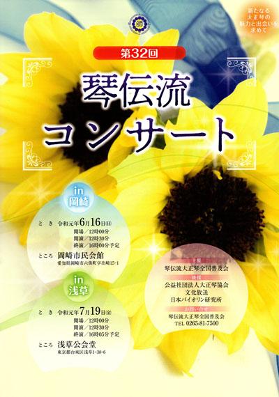 第32回琴伝流コンサートプログラム表紙