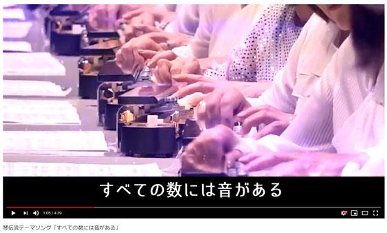 琴伝流テーマ曲YouTube映像