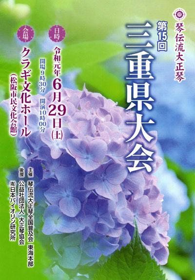 琴伝流大正琴第15回三重県大会プログラム表紙
