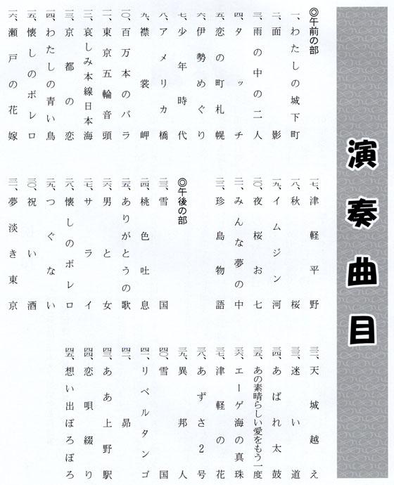 琴伝流大正琴第15回三重県大会プログラム