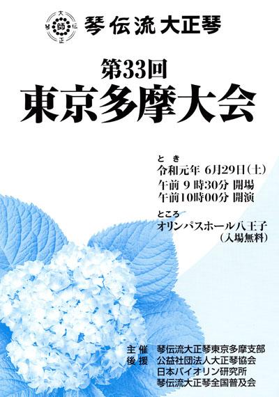 琴伝流大正琴第33回東京多摩大会プログラム表紙