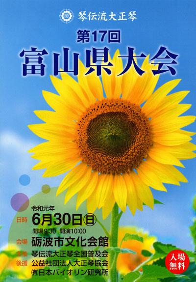 琴伝流大正琴第17回富山県大会プログラム表紙