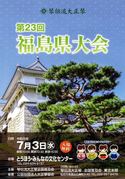 琴伝流大正琴第23回福島県大会プログラム表紙