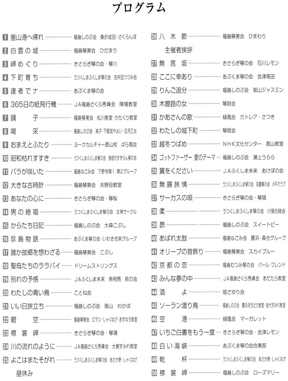 琴伝流大正琴第23回福島県大会プログラム
