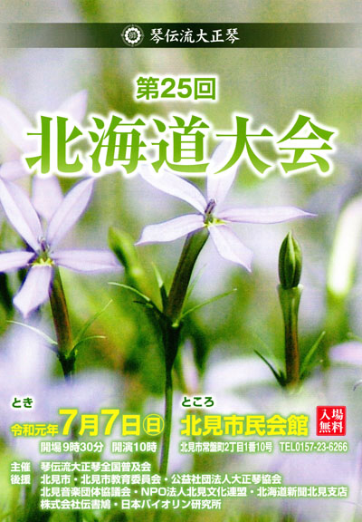 琴伝流大正琴第25回北海道大会プログラム表紙